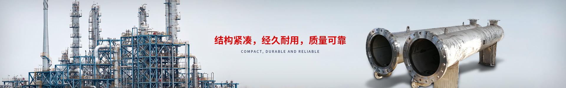 管壳式列管换热器:结构紧凑 经久耐用 质量可靠
