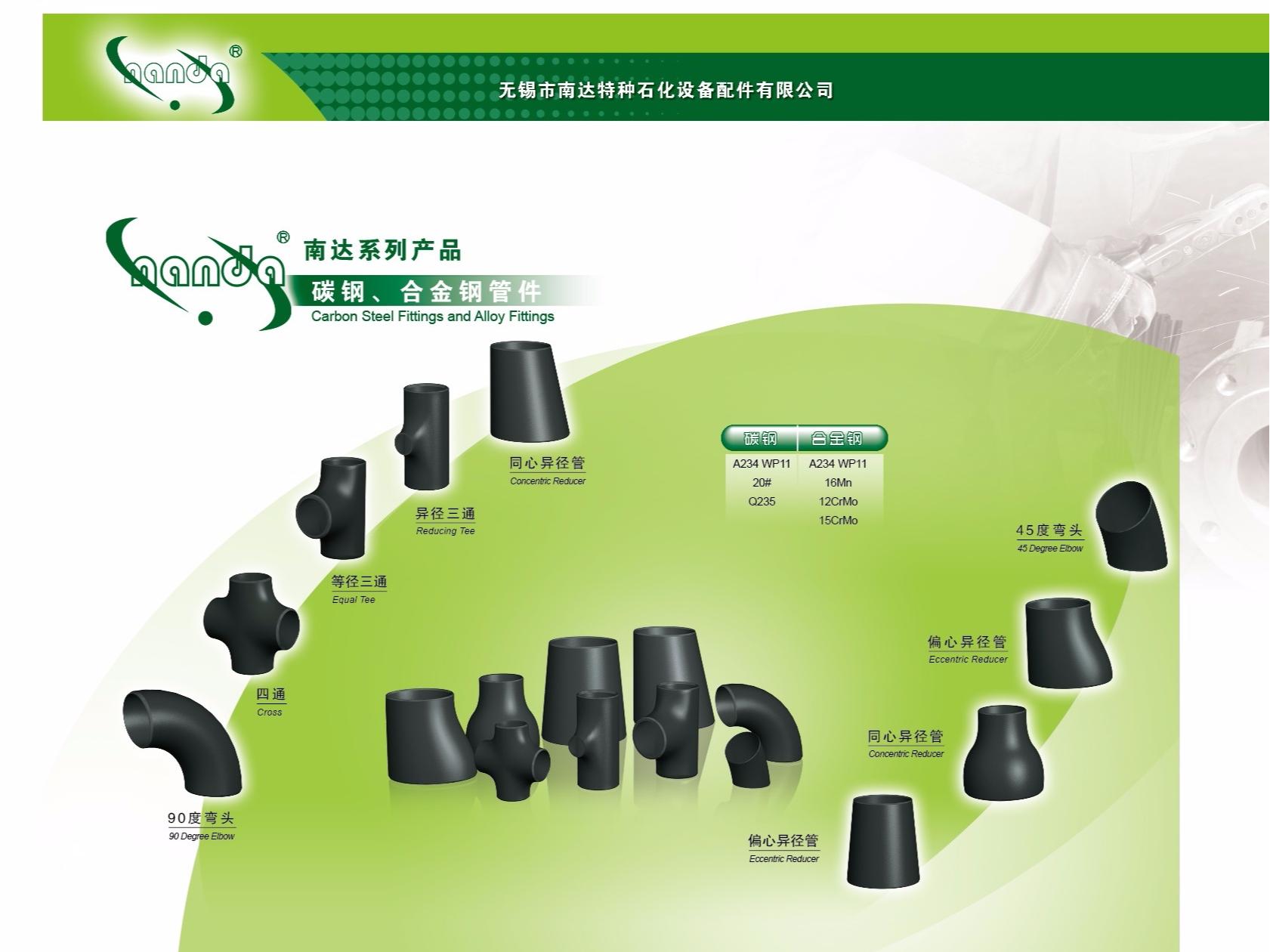 碳钢、合金钢管件