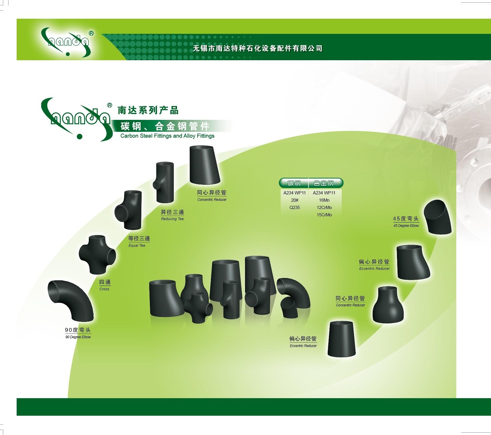 碳钢、合金钢管件 (1)