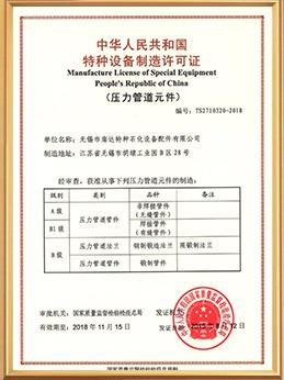 压力管道元件 (特种设备制造许可证)
