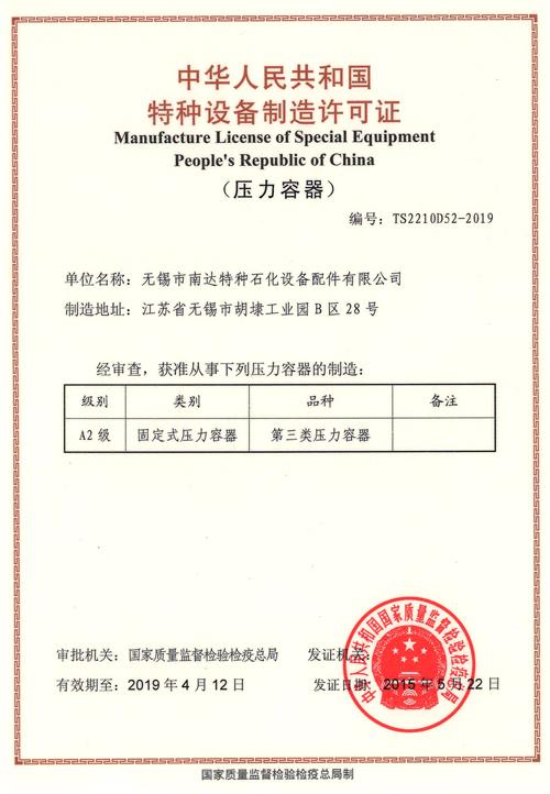 压力容器(特种设备制造许可证)